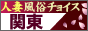 妻風俗チョイス 関東版 松戸 デリヘル